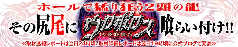 【ウロボロス】(大阪府)マルハン大東店 5月31日《速報レポート》