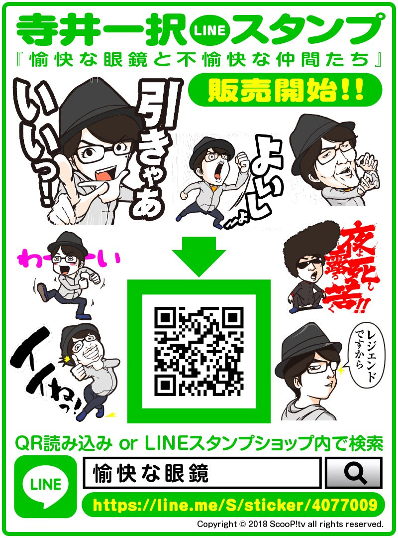 【SP!N】寺井一択LINEスタンプ登場【号外】