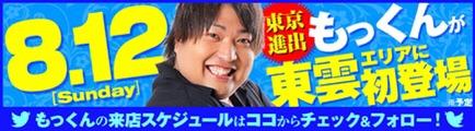 【SP!N】東京デビュー【08月10日】