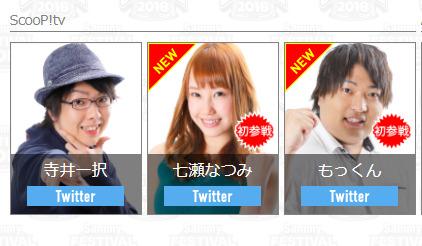 【SP!N】ユニバカ×サミフェス2018参加決定【08月31日】