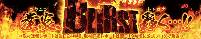 【BURST(バースト)】(兵庫県)ミクちゃんガイアアリーナ店 3月31日《速報レポート》