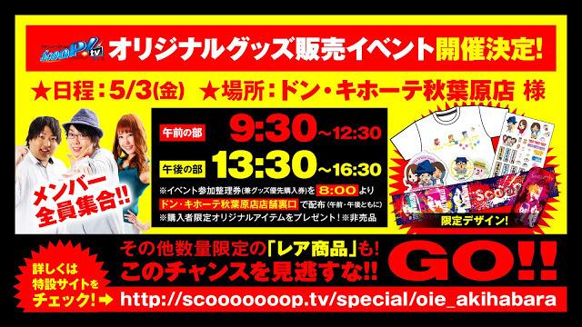 【SP!N】GetWild【4月26日】