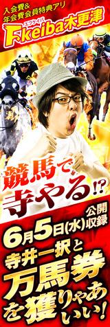 【SP!N】寺井一択新境地【5月31日】
