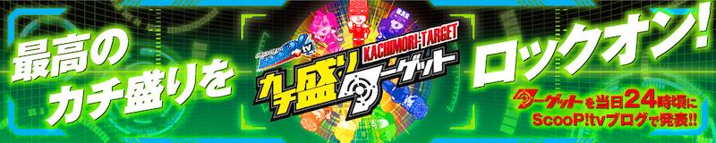 【カチ盛りターゲット】8月6日 カチ盛り台レポート発表!!