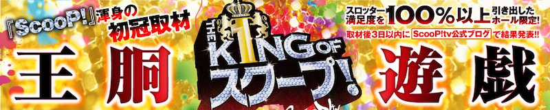 【キングオブスクープ!】(兵庫県)キコーナ神戸中央スロット館 8月8日