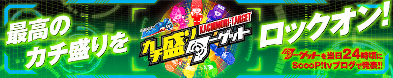 【カチ盛りターゲット】8月31日 カチ盛り台レポート発表!!