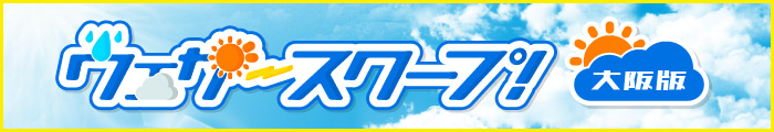 【大阪府】8月31日のウェザースクープ!
