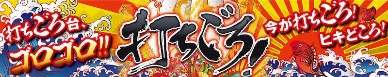 【打ちごろ!】(神奈川県)アビバ綱島樽町店 9月21日《速報レポート》